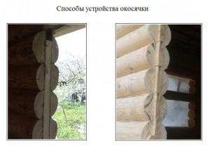 Виды исполнения окосячки в деревянном доме