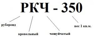 Пример марки рубероида
