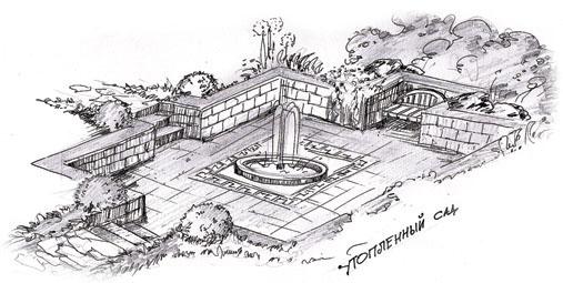 1. Утоплений сад, эскиз (Фото: Елена Павлова)