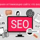 СЕО оптимизация различных сайтов в сети